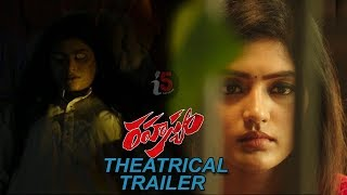 Rahasyam Theatrical Trailer 2018 | Latest Telugu Movies | i5 Network Entertainments