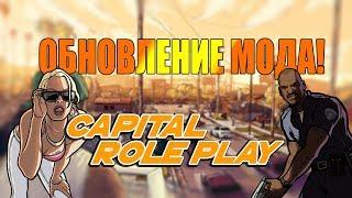ОБНОВЛЕНИЕ МОДА CAPITAL ROLE PLAY ЗА 19.05.2018 !! (GTA SA:MP)