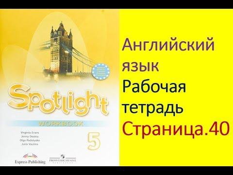 Английский язык 5 класс Рабочая тетрадь Страница.40