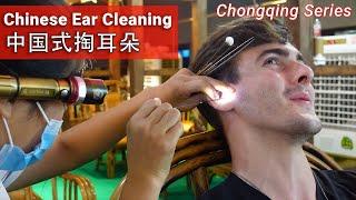 Getting my Ears Cleaned in China... // (含中文字幕) // 我在中国体验了掏耳朵