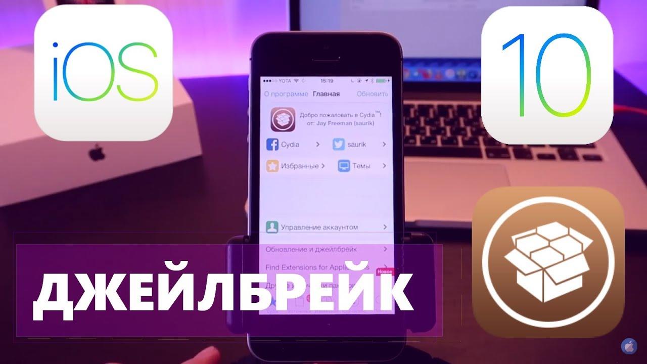 Как установить джейлбрейк iOS 10 3 3 с помощью G0blin для 64