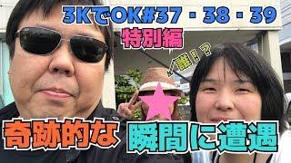撮影日/2018年6月15日 敦賀の負け犬プレイヤーを称する雨宮。 そこへ奇...