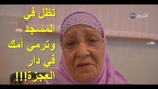 امرأة رماها ابنها في دار العجزة تبكي بحرقة: \