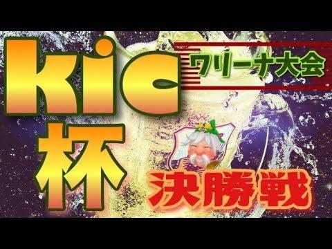 【サマナーズウォー】kic杯決勝ブロック スペシャルゲスト ちー助&あゆみぃな