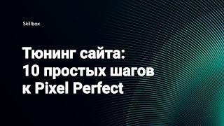 Урок по Pixel Perfect: 10 простых шагов по улучшению сайта