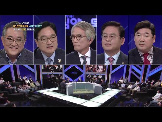 [풀영상] 생방송 심야토론 (19.05.04) - 패스트트랙 후폭풍, 국회는 어디로?