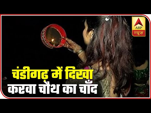 Chandigarh Women Keep Karva Chauth Fast For Their Husband's Long Life | ABP News