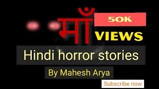 Maa ek emotional kahani (माँ)Hindi Horror story by Mahesh Arya