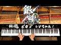 【ピアノ】銀魂ポロリ篇OP/VS/Blue Encount/Gintama porori-hen OP/弾いてみた/Piano/CANACANA