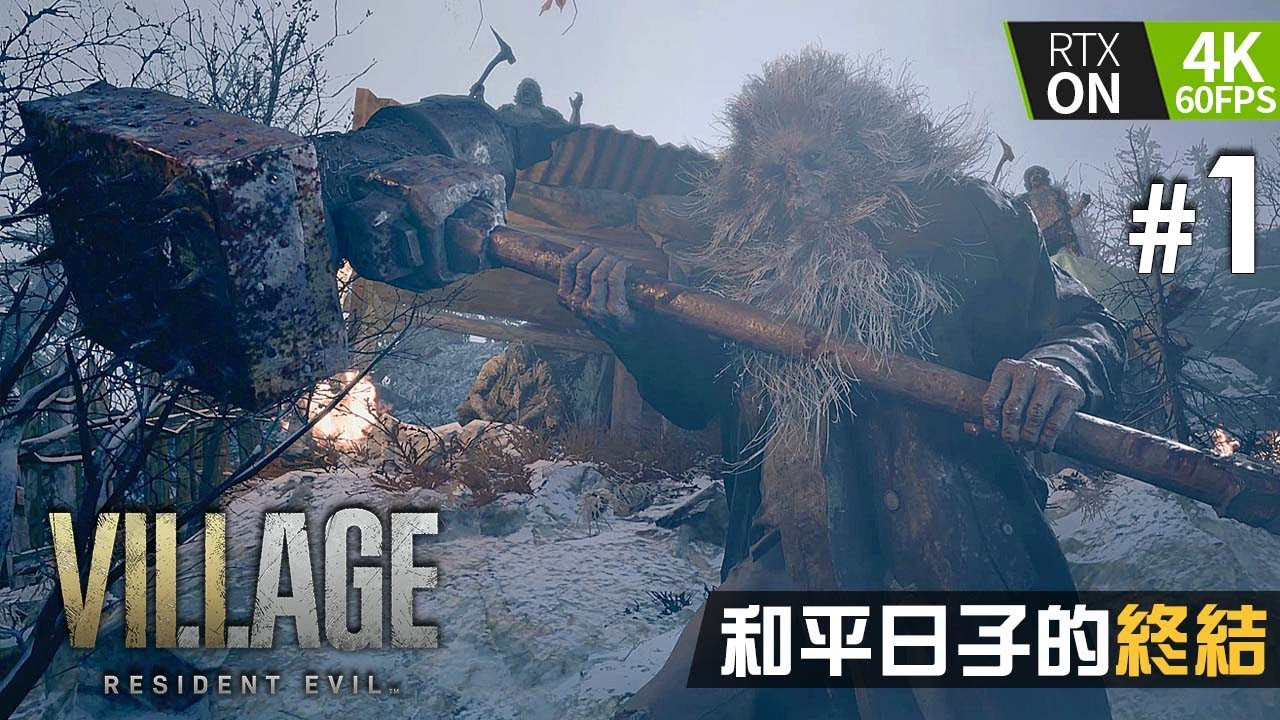 【PC 4K 60FPS】#1 和平日子的終結 | Resident Evil Village ( 生化危機8:村莊 )
