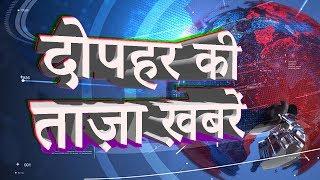 दोपहर की ताज़ा ख़बरें | Mid day news | Live news | News | Breaking news.