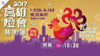 2017高雄燈會藝術節開幕典禮