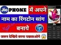 Jio Phone Me Apne Naam Ka Ringtone Song Kaise Banaye || Jio Phone New Update || Tech Akash