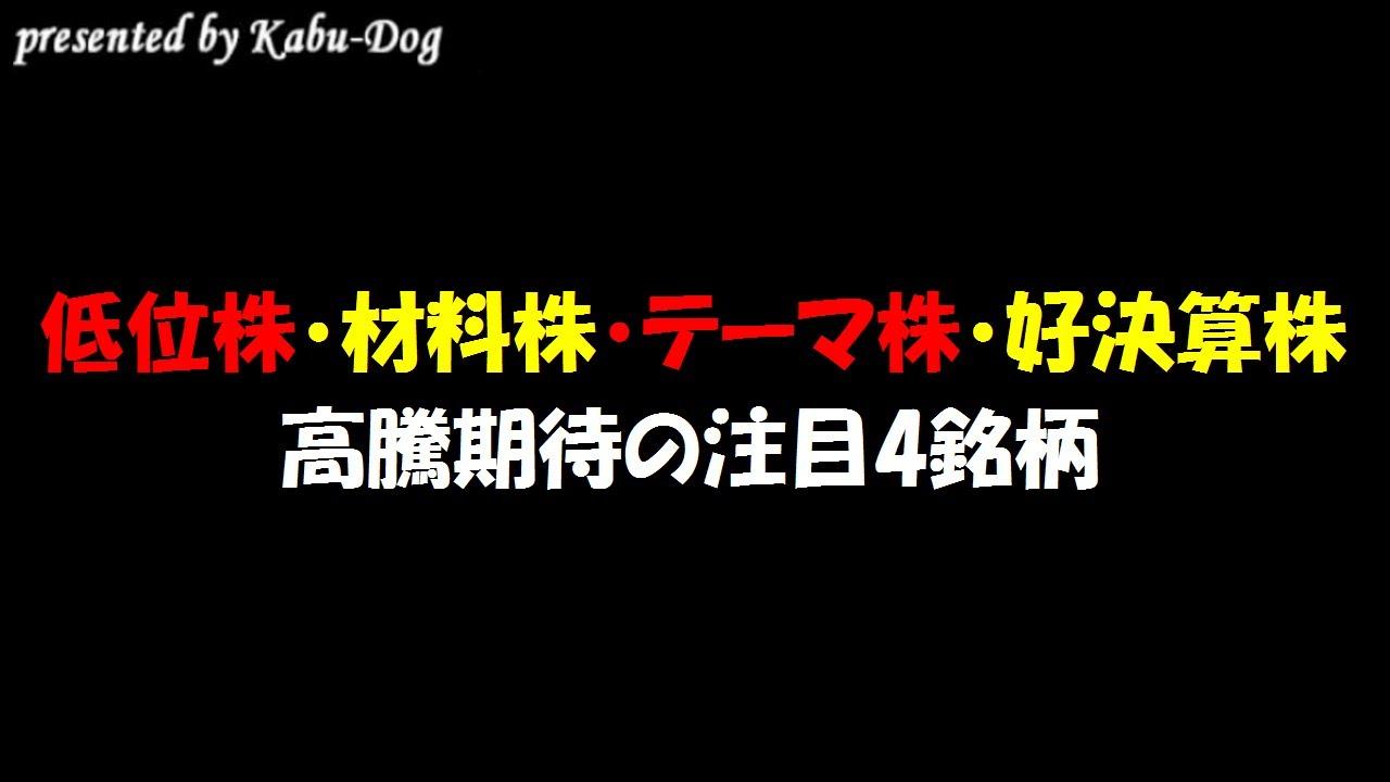 【低位株・材料株・テーマ株・好決算株】高騰期待の注目4銘柄