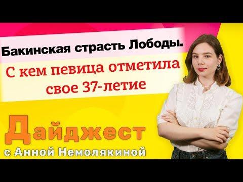Бакинская страсть Лободы.