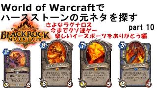 コアハウンド Core Hound ファイア・エレメンタル Fire Elemental 溶岩...