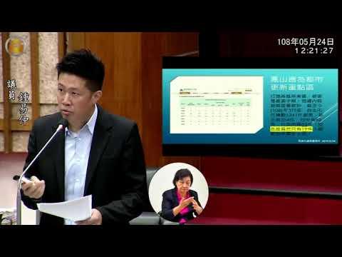 高雄市議會直播頻道