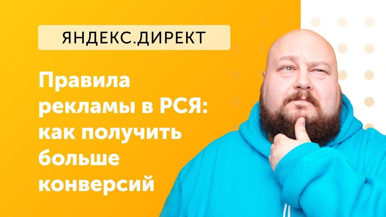 eLama: Правила рекламы в РСЯ: как получить больше конверсий от 25.12.2018