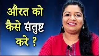 महिला को कैसे संतुष्ट करे ? How To Satisfy Wife | Life Care