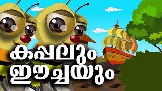 Kappalum Eechayum Malayalam Nursery Songs and Rhymes