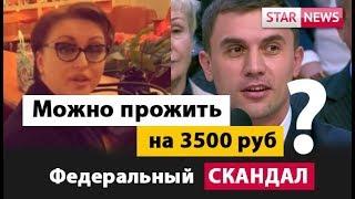 ФЕДЕРАЛЬНЫЙ СКАНДАЛ! КАК ПРОЖИТЬ НА 3500 рублей? Россия 2018