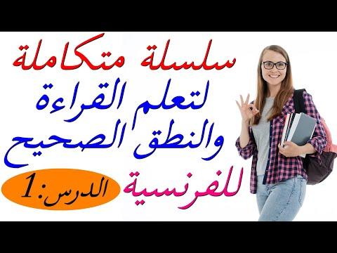 سلسلة مثكاملة و شاملة لتعليم نطق و قراءة الفرنسية