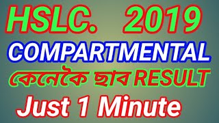 HOW TO CHECK SEBA COMPARTMENTAL RESULT 2019 // HSLC.   2019 COMPARTMENTAL কেনেকৈ ছাব RESULT