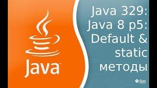 Урок 329: Java 8 p5: default и static методы