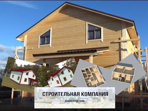 """Как мы построили (Дом из Бруса) Для постоянного проживания в """"Раменском"""""""