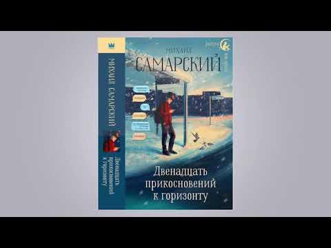 Михаил Самарский. Дилогия мечтаний.