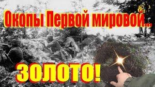 #Коп. Окопы первой мировой... ЗОЛОТО! The trenches of the first world war... GOLD!