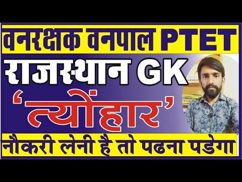 राजस्थान GK-वनरक्षक 2021/PTET 2021/RAJASTHAN CLASSES//PTET Classes 2021/Vanrakshak Gk/Vanpal Gk 2021