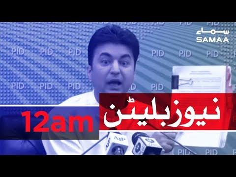 Samaa Bulletin -