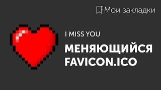 видео Что такое Favicon? (Фавикон)