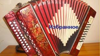 Избранное Мелодии для души на гармони