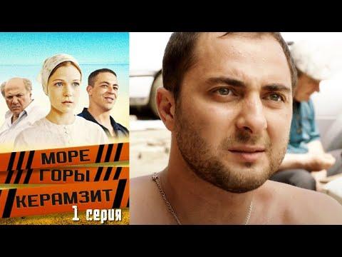 Море Горы Керамзит -  Серия 1 комедия (2014)