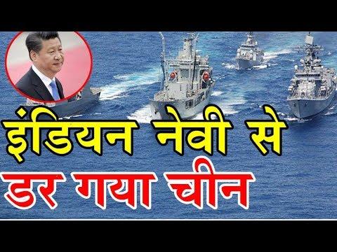 South China Sea पर Indian Navy के सैन्याभ्यास से डरा China  India की कूटनीतियों से आया बैकफुट पर चीन