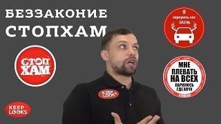 Разоблачение СТОПХАМ / ОБМАН Участников /