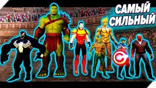 БИТВА СУПЕР ГЕРОЕВ - Игра Ultimate Epic Battle Simulator