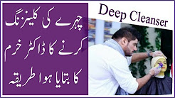 Desi Nuskha-  Deep Facial Cleanser