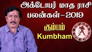 Kumbha Rasi (Aquarius) October Month Predictions 2019 – Rasi Palangal