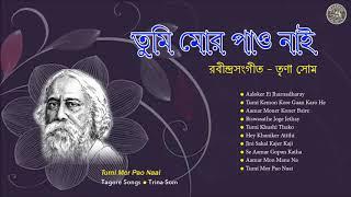 তুমি মোর পাও নাই | রবীন্দ্রসংগীত | তৃনা সোম | রবীন্দ্রনাথ ঠাকুরের গান