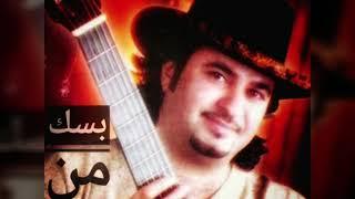 بسك من الروحات - بصوت الفنان عبدالله تقي