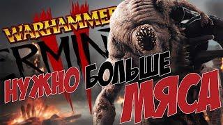 Warhammer: Vermintide 2 - НУЖНО БОЛЬШЕ МЯСА! [ОБЗОР]