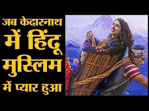 Sushant Singh Rajput और Sara Ali Khan की आने वाली फिल्म की मजेदार बातें | Kedarnath Teaser