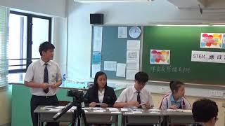 Publication Date: 2018-05-14 | Video Title: 【第一屆香港辯論聯賽】首輪A組#2.2_「STEM應成為中學