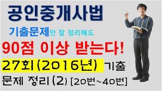공인중개사법 27회(2016년)기출문제 2 (21번 ~…