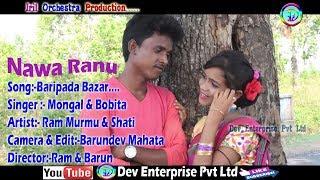 Baripada Bazar - New Santali Full HD Video 2018