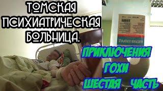 Томская Психиатрическая Больница - приключения Гохи 6 Часть.