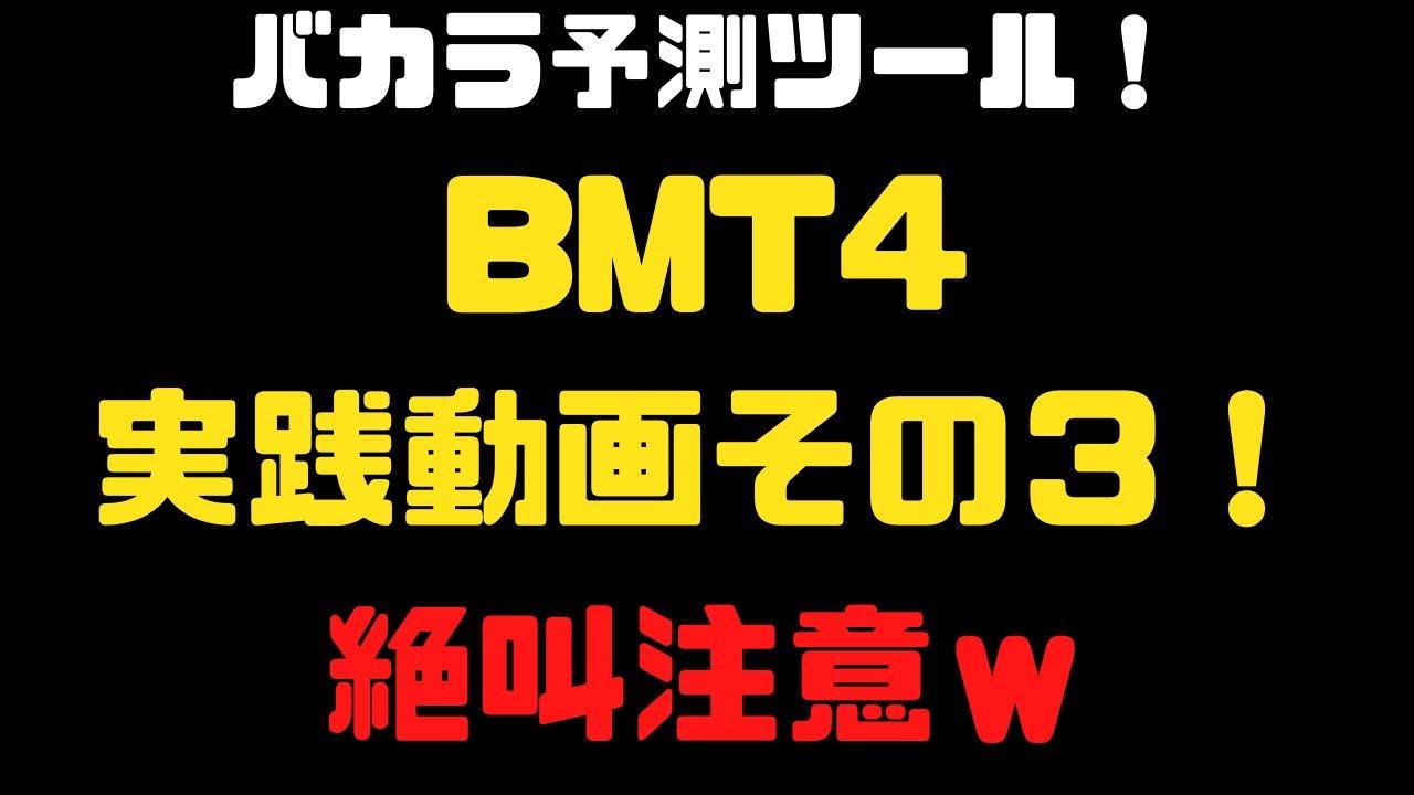 【BMT4実践動画その3絶叫注意w】まさかの大苦戦!ギャンブルキングダム